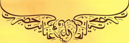 sufi heart with wings